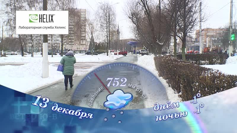 Прогноз погоды на 13 декабря 2018 года
