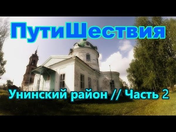 ПутиШествия 4 Унинский район Часть 2