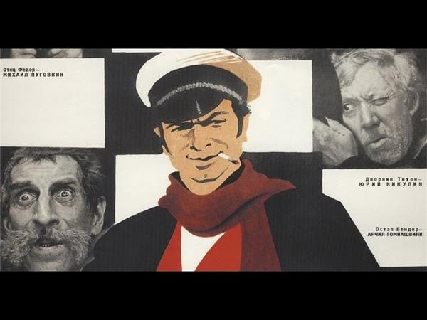 Лучшие моменты Советского кино: 12 стульев! часть 1