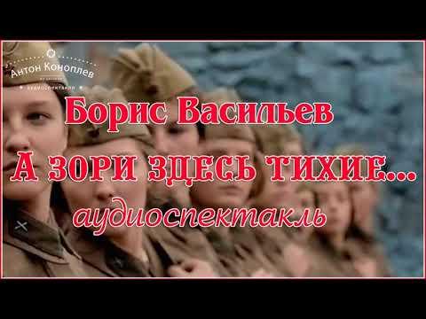 Борис Васильев А зори здесь тихие, Военный аудиоспектакль