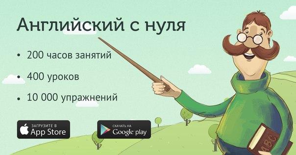 Прекрасное приложение для тех, кто учит или только хочет начать учить английский язык. Скачайте БЕСПЛАТНО.
