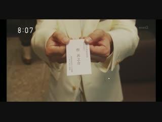NHK asadora Manpuku episode 58