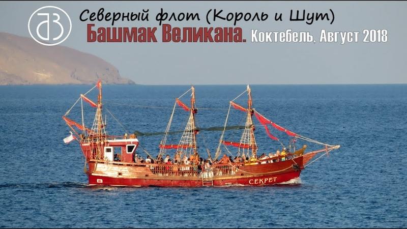 Северный флот (Король и Шут). Башмак Великана
