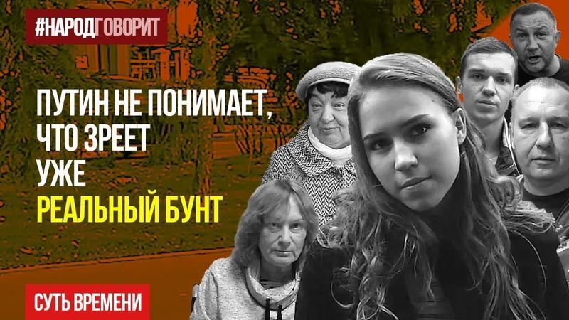 Пенсионная реформа – это предательство. Путин должен уйти – народ России не простит!