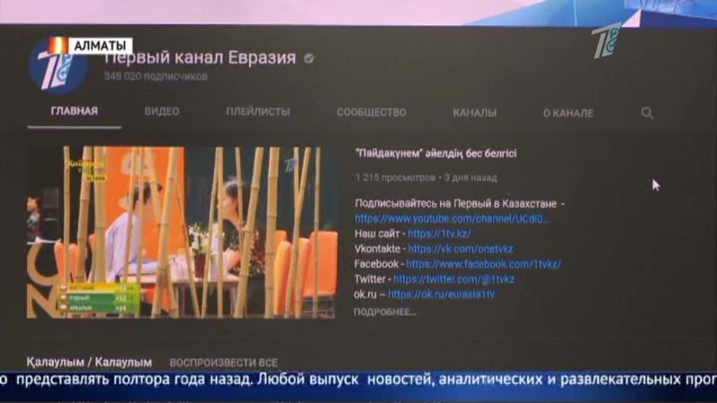 Число подписчиков Первого канала Евразия в интернете превысило 350 000 пользователей