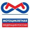 Мотоциклетная Федерация России