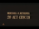 Мужчина и женщина 20 лет спустя Франция, 1986 Жан-Луи Трентиньян, Анук Эме, Робер Оссейн, дубляж, советская прокатная копия