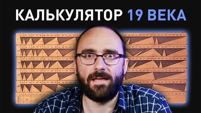 Калькулятор 19 ВЕКА | Vsauce на русском