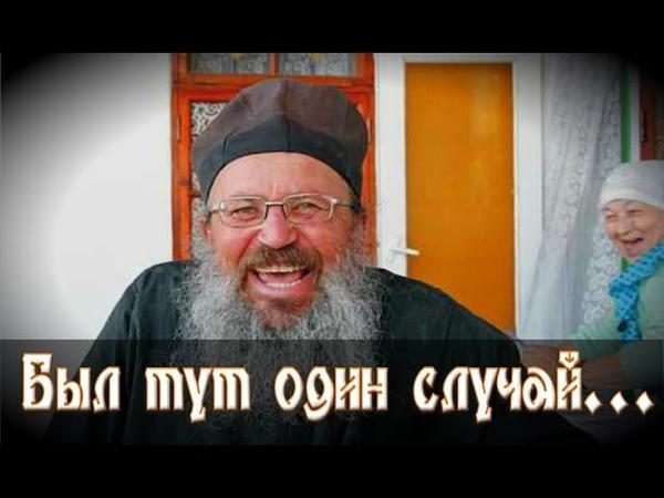 Приколы от православных пастырей