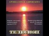 Валентина Удре и группа Телескоп Компьютер