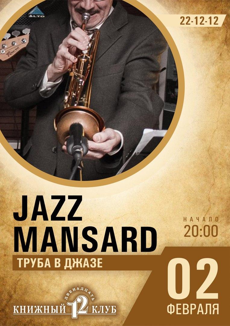 "02.02 Jazz Mansard в клубе ""12"""