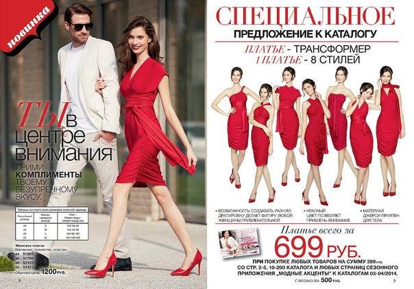 Красное платье в эйвоне