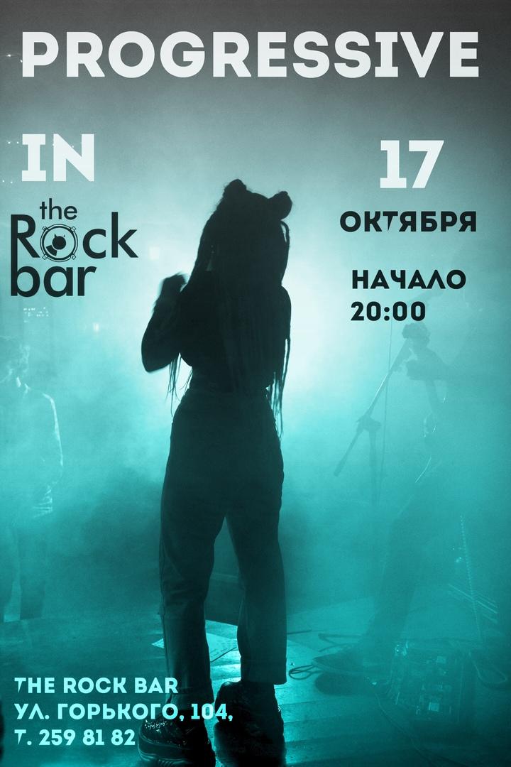 Афиша Краснодар 17.10 / ProgressiVe / The Rock Bar