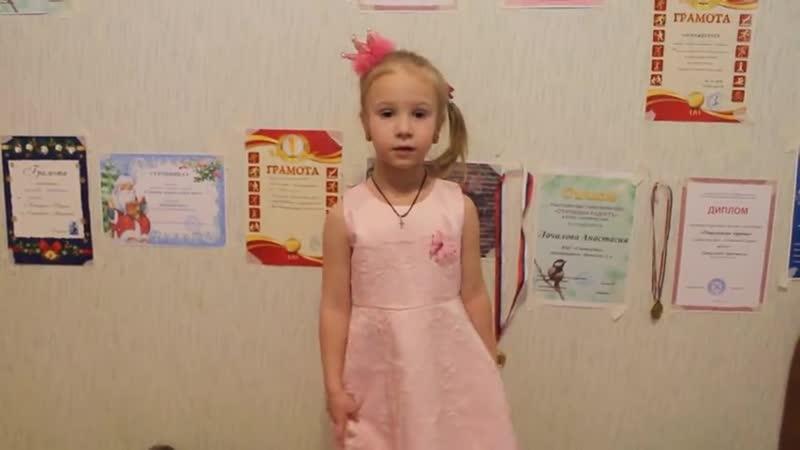 Лачилова Анастасия Александровна, 5 лет г. Рыбинск