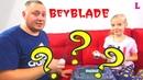 Лиза и папа играют в BEYBLADE Супер игра Бейблэйд для детей Video for Kids