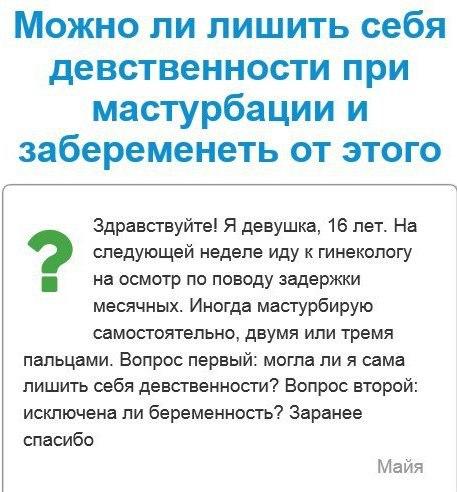 mozhno-lishitsya-devstvennosti-masturbiruya-paltsem