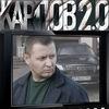 Смотреть сериал Карпов 2 сезон 1 серия в хорошем