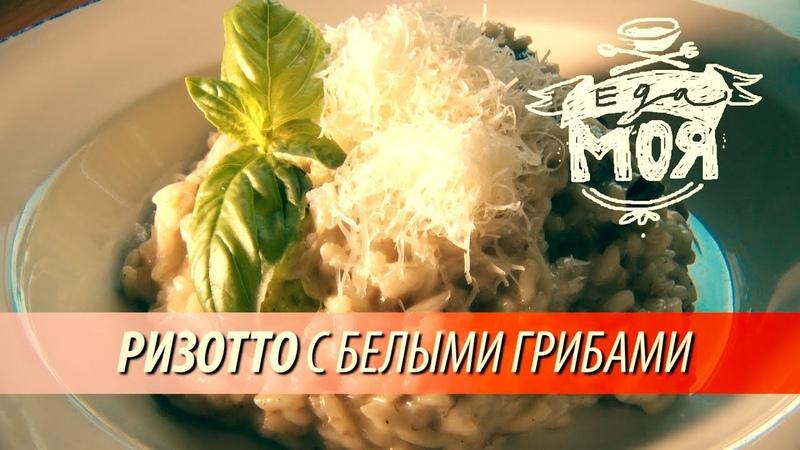 Су шеф ресторана Вилла Капри научит готовить РИЗОТТО С БЕЛЫМИ ГРИБАМИ