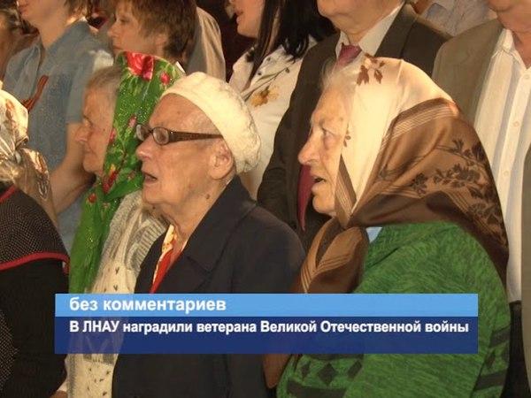 ГТРК ЛНР. В ЛНАУ наградили ветерана Великой Отечественной войны