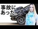 Как я попала в Японии в аварию.