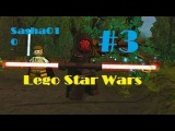 LEGO Star Wars #3