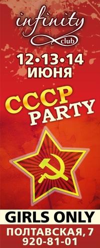 12/13/14 июня CCCP PARTY INFINITY 18+