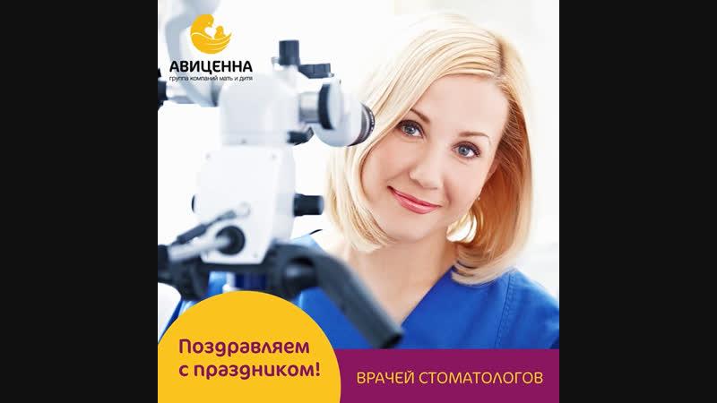 Поздравляем врачей стоматологов!