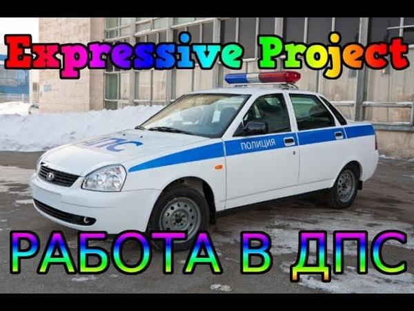 EXPRESSIVE PROJECT GTA CRMP ПАТРУЛЬ ОБ ДПС