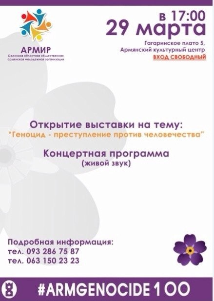 В честь 100-летия геноцида открыта выставка с 29 МАРТА В 17:00.