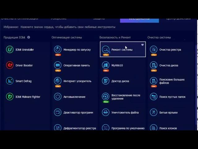 [NEW]Advanced SystemCare Pro 11.4[АКТИВАЦИЯ]
