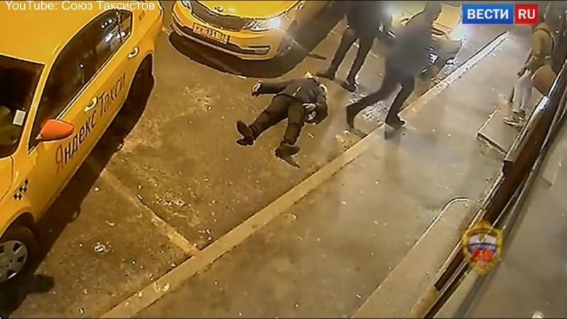 Избиение таксистов в центре Москвы