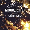 Наше Молодечно - vMolo.by