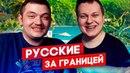 Кузьма и Хова туристы за границей ДМИТРИЙ ШИЛОВ