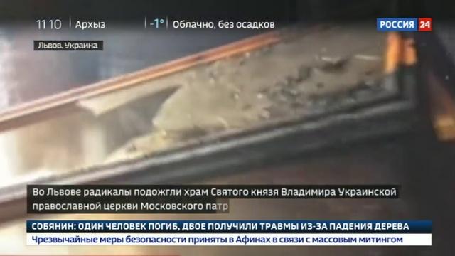 Новости на Россия 24 Во Львове радикалы сожгли церковь Московского патриархата