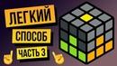Как собрать кубик Рубика 3х3 для начинающих Часть 3 Углы певрого слоя