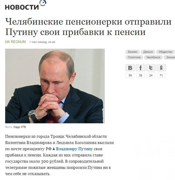 Пенсионерки из Челябинска отправили Путину свои прибавки к пенсии