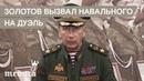 Не будите лихо, господин Навальный! Обращение главы Росгвардии
