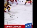 Кульминация олимпийского хоккейного финала - контрольный выстрел от Кирилла Капризова.