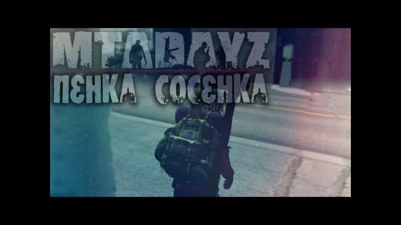 MTA DayZ - Пенка Сосенка [NON-STOP]