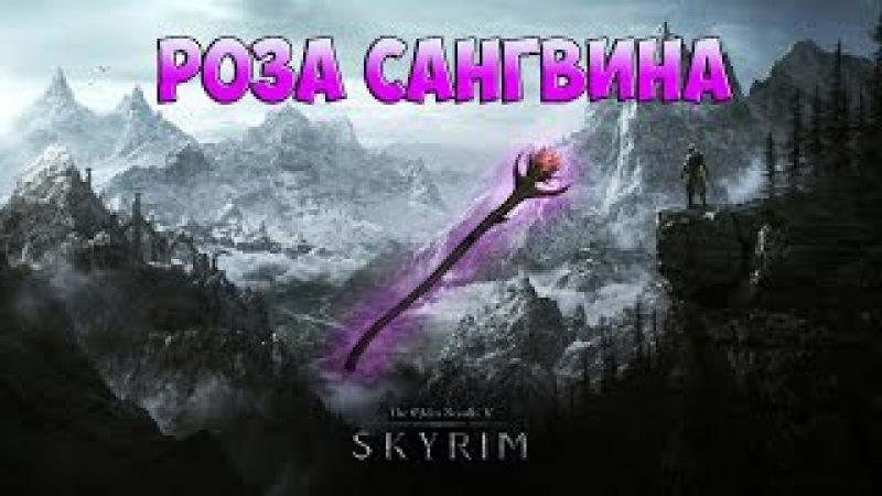 TES 5: Skyrim Интересный квест Незабываемая ночка и Оружие Роза Сангвина