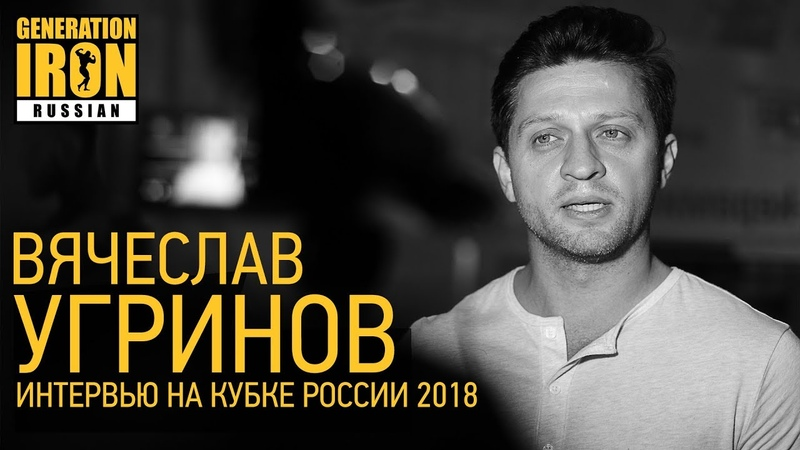 Вячеслав Угринов о критериях оценки шансах попасть в олимпийскую семью и выборах президента ФББР