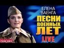 Елена Ваенга - Песни военных лет 2014 Концерт