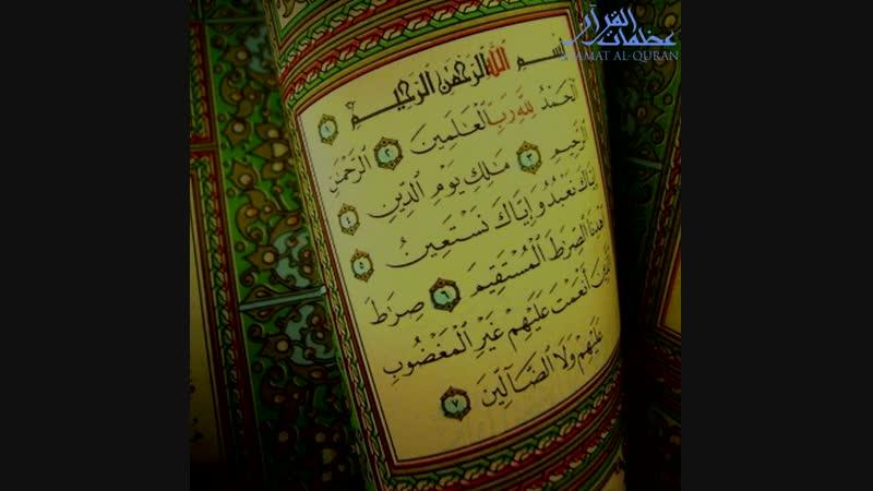 КОРАН В НАШЕЙ ЖИЗНИ [ст.001] - Сура Аль-Фатиха _ Открывающая Коран