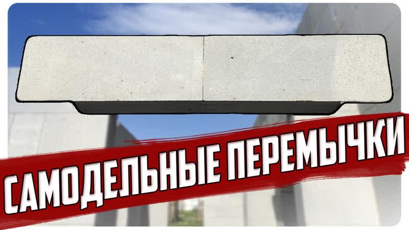 Олег Се | Изготовление армированных перемычек из газобетона