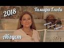 Прогноз на Август 2018 от Тамары Глоба