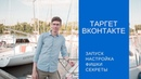 Все про таргетированную рекламу ВКонтакте июнь 2018