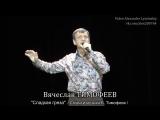 ВЯЧЕСЛАВ ТИМОФЕЕВ - Сладкая греза