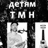 """Дмитрий Махов. Альбом """"Детям ТМН"""" 2013 (укулеле)"""