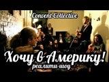 Вечеринка в общаге творческих людей Convent Collective, Сан-Франциско. Реалити-шоу Хочу в Америку