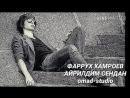 СЕНДАН АЙРИЛДИМ 😒😒😒😒😒_low.mp4